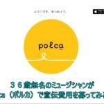 36歳無名のミュージシャンがpolca(ポルカ)で宣伝費用を募ってみる!