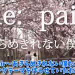 【映画主題歌制作】俳優プロダクション「希楽星」さんの映画『Re: pair~あきらめきれない僕たち~』のエンディングテーマを作らせていただきました!