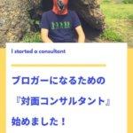ブログの『対面コンサルタント』始めました!【月に1万円を目指して】