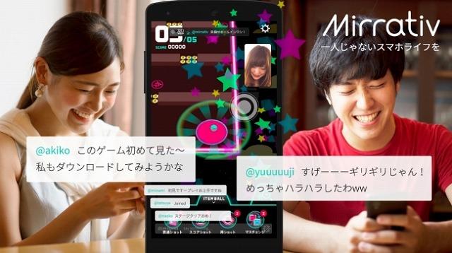 Mirrativ(ミラティブ,ライブ配信アプリ,