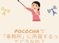 Pococha(ポコチャ)で「ライバー事務所」に所属するってどうなの?