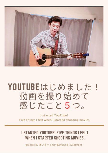 YouTubeはじめました!動画を撮り始めて感じたこと5つ。