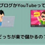 ブログかYouTubeってどっちが楽で儲かるのか両方やっている僕が生生し答えてみる。