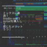 歌ってみた ミックス, studio one 5 Artist,【歌ってみた】ミックスに最適!Studio one 5 Artistを購入して感じたメリット5つ!